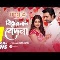 Biyer Naam Bedona | বিয়ের নাম বেদনা | Apurba | Tanjin Tisha | Bangla New Natok 2019