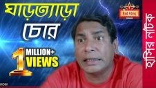 Ghartera Chor | ঘাড়ত্যাড়া চোর । ft. Mosharraf Karim | Bangla Comedy Natok