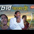 Chor Jamai | চোর জামাই | Chanchal Chowdhury | Shahnaz Khushi | Bangla Comedy Natok 2019