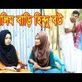 মুসলিম বাড়ি হিন্দু বউ । জীবন বদলে দেওয়া শর্ট ফিল্ম। অনুধাবন। bangla natok ZAR tv bd