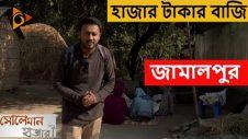 ১ হাজার টাকায় জামালপুর ঘুরোঘুরি | Soleman Hazari | Travel Show | Bangladesh