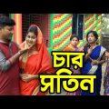 চার সতীন | জীবন মুখী শর্ট ফিল্ম | Char Shotin | New Bangla Natok | One Music Bangla Natok