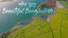 পাখির চোখে বাংলাদেশ || Beautiful Bangladesh || Cinematic Bangla Travel Vlog || Bangla Tour Vlog