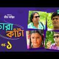 Chora Kata | Episode 01 | Bangla Natok | Mir Sabbir | Moushumi Hamid | A Kho Mo Hasan | Channel i TV