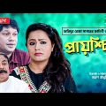 Prayaschitta | Bangla Natok | Al Monsur | Abid Rehan | Airin Tani | Channel i TV