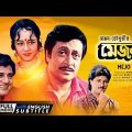 Mejo Bou | মেজ বউ | Bengali Movie | English Subtitle | Ranjit Mallick, Chumki Choudhury