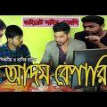 আদম বেপারি | Adom Bepari | Bangla Natok 2018 | Sylheti Natok | Comedy Natok | Shams World