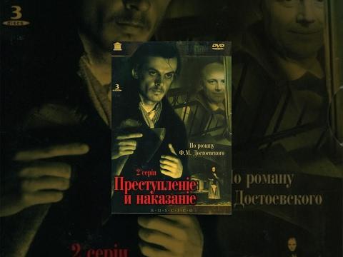 Crime and Punishment (Episode 1) (1970) movie