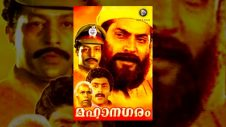 മഹാനഗരം | Malayalam Full movie Mahanagaram | Action | Mammootty