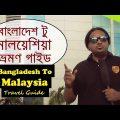 Malaysia Travel Guide in Bangla ✈ MUSAFIR EP 01 ✈ Bangladesh to Malaysia By Dj Mo Mortuza