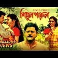 Simul Parul | শিমুল পারুল | Bengali Movie | Tapas Paul, Satabdi Roy
