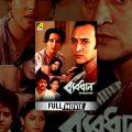 Byabodhan | ব্যবধান | Bengali Movie | Victor, Moon Moon Sen