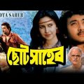 Chhota Saheb | ছোট সাহেব | Bengali Movie | Joy Banerjee