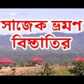 Sajek valley Khagrachari Rangamat | Tourist places in bangladesh