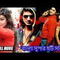Bengali Full Movie   Bangla Superhit HD Movie   Latest Bangla Movie 2019   Bangla Full Action Moive