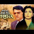 Pita Mata Shontan   পিতা মাতা সন্তান   Shabana   Alamgir   Nutan   Miju   Dildar   Bangla Full Movie