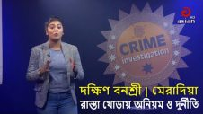 রাস্তা খোড়ায় অনিয়ম ও দুর্নীতি | দক্ষিণ বনশ্রী | মেরাদিয়া | খিলগাঁও| Asian Crime Investigation EP 03