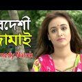 Bideshi Jamai | বিদেশী জামাই | Ahona | Zahid Hasan | Siddik | Bangla Comedy Natok 2019 | Ep-1