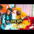 হুবহু কপি ইতিহাস  Itihash  Maruf, Ratna Moushumi & Bangla Full Movie clip 2019 hubuhu cappy
