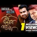 Shokhi Valobasha Kare Koy | Imran feat Milon | Official Music Video | Bangla Hit Song