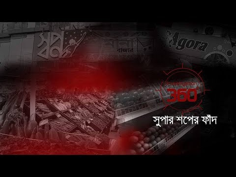 সুপার শপের ফাঁদ | Investigation 360 Degree | EP 120