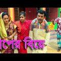 বাপের বিয়া   জীবন বদলে দেয়া শর্টফিল্ম   Baper Biya   Bangla Natok New 2019