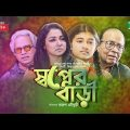 Shopner Bari | Bangla Natok | Runa Khan | K S Firoz | Abdullah Rana | Channel i TV