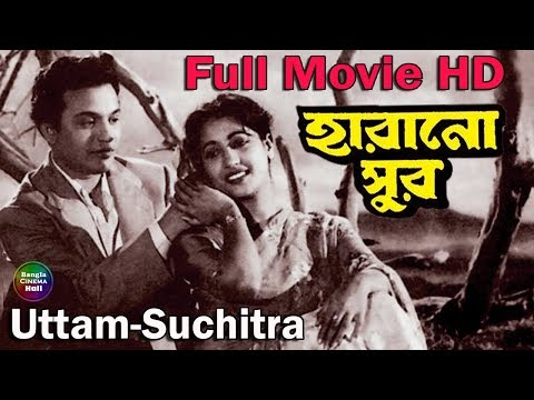 হারানো সুর || Harano Sur Full Movie || UttamKumar- Suchitra Sen || HD 720p