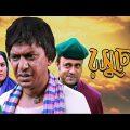Roshuchor   Bangla Natok   Chanchal Chowdhury   Shahnaj Khushi