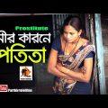 স্বামীর কারনে পতিতা। Potita। Bangla natok Short film 2018 ft. Parthiv Mamun, Parthiv Telefilms