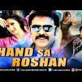 Chand Sa Roshan | Full Hindi Dubbed Movie | Venkatesh Movies | Katrina Kaif | Hindi Movies