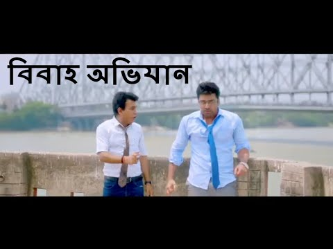 Bibaho Obhijaan 2019 Kolkata Bangla Full Movie HD