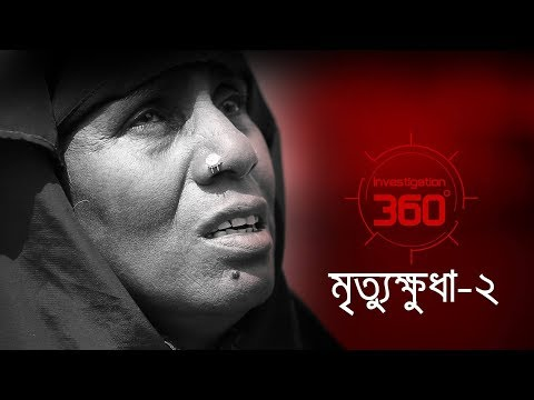মৃত্যুক্ষুধা -২ | Investigation 360 Degree | EP 101