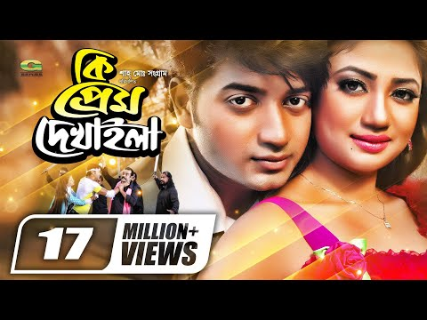 Ki Prem Dekhaila | কি প্রেম দেখাইলা | Bangla Full Movie | Bappy | Anchol | Sadek Bachhu | Bobita