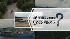 What's Happening | Tourist spots in Bangladesh | Beautiful Bangladesh | Travel Video