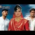 Onek sadher moyna bangla new full movie / Mahi / Bappy / অনেক সাধের ময়না মুভি