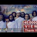 Pal Tule De By Tayeb Raj | Bangla New Music Video | Bangla Folk Song