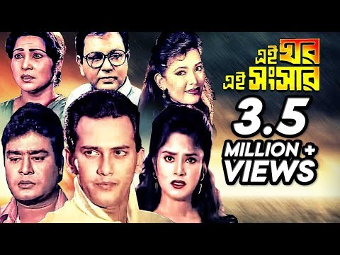 Ei Ghor Ei Shongshar (এই ঘর এই সংসার) | Bangla Full Movie | Salman Shah's Best Bangla Cinema/Film