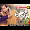Harano Prem | হারানো প্রেম | Omor Sani, Moushumi & Bapparaj | Bangla Full Movie