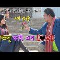 Bangla Natok 2018   Lovlu Vai er Love   Hyder Kabir Mithun   Part 05