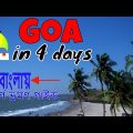 Goa | Goa Trip | Goa Tour Planner & Travel Guide|Goa Tourism | Goa Tour plan from Kolkata in Bengali
