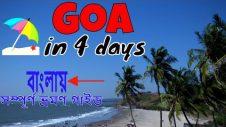 Goa | Goa Trip | Goa Tour Planner & Travel Guide|Goa Tourism | Goa Tour plan from Kolkata in Bengali