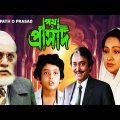 Path O Prasad | পথ ও প্রাসাদ | Bengali Movie | Soumitra Chatterjee, Sandhya Roy