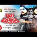 Munna Mastan | মুন্না মাস্তান | Ilias Kanchan, Diti & Munmun | Bangla Full Movie
