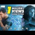 Obhimaan Amar | Tahsan Khan | Official Music Video | Bangla Song 2017 | GP Music