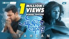 Obhimaan Amar | Tahsan Khan | Official Music Video | Bangla Song 2017 | GP Music