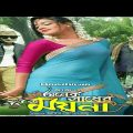 Onek Shadher Moyna Full Movie | HD | Mahiya Mahi & Bappy & Milon