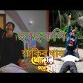 হুবহু কপি শাকিব খান Bangla Full Movie খোদার পরে মা 2019||Dance Bk Music||Actor Babul Ali & Razzak