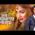 SOB PREMER GOLPO EK NOY ❤️ || Apurba || Mehazabien || Bangla New Natok 2019 || সব প্রেমের গল্প এক নয়
