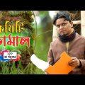 সিলেটি নাটকঃ কমিটি কামাল।Belal Ahmed Murad।Sylheti Natok।New Bangla Natok।Comedy Natok